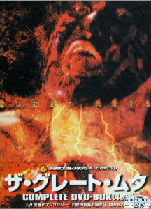 COMPLETE DVD-BOX THE GREAT MUTA